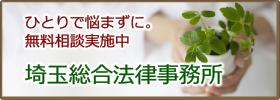 埼玉総合法律事務所